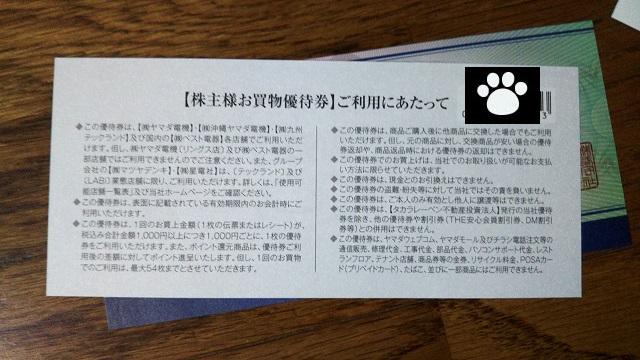 ヤマダ電機9831株主優待2019090203