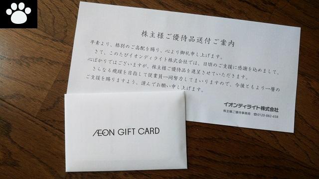 イオンディライト9787株主優待2019102401