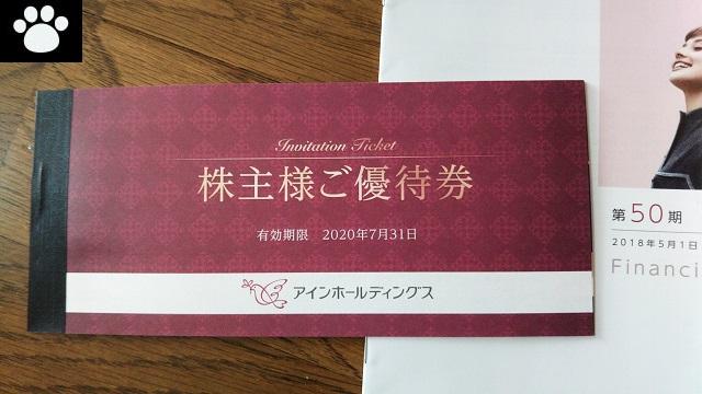 アインホールディングス9627株主優待2019101201