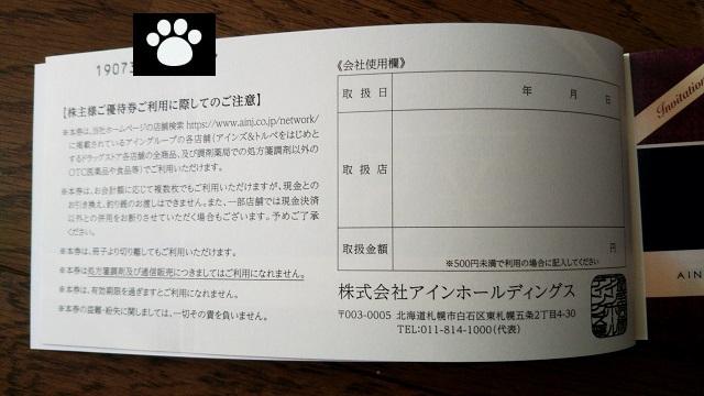 アインホールディングス9627株主優待2019101203