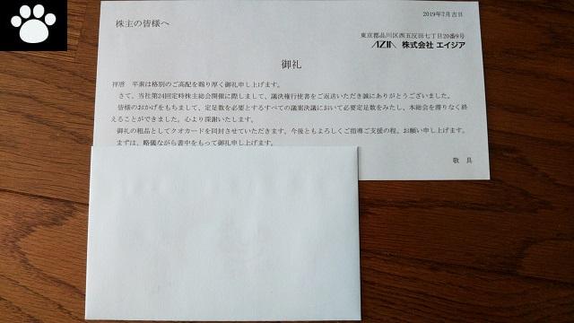 エイジア2352株主優待2019101201
