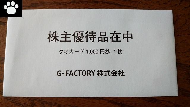 G-FACTORY3473株主優待2019101201
