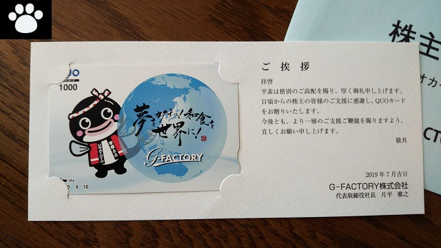 G-FACTORY3473株主優待2019101202