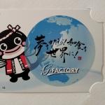 G-FACTORY3473株主優待2019101203
