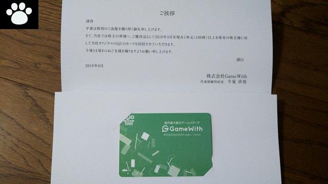 GameWith6552株主優待2019101502