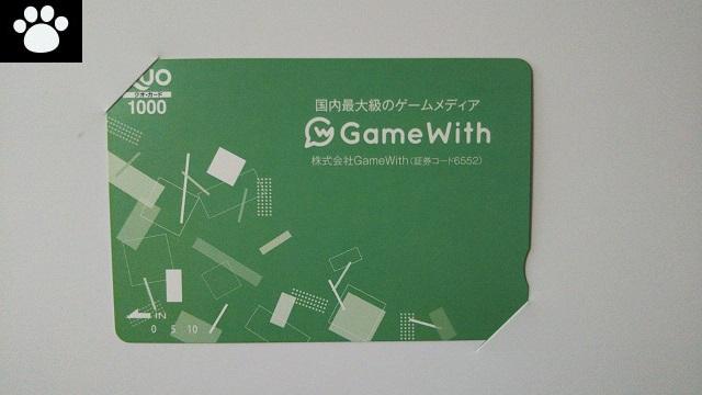 GameWith6552株主優待2019101503