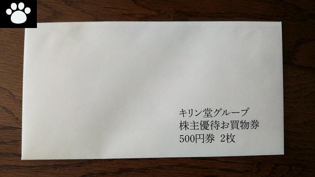 キリン堂3194株主優待2019101501