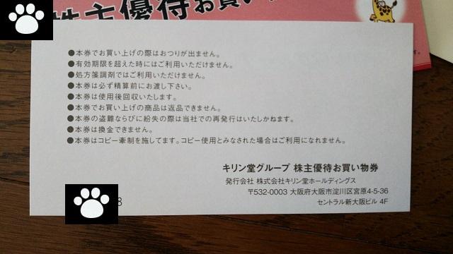 キリン堂3194株主優待2019101503