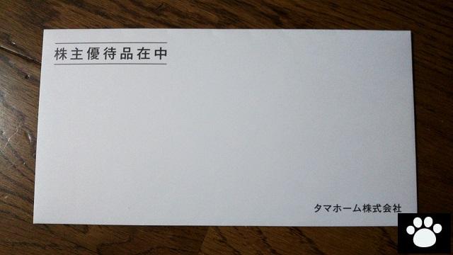 タマホーム1419株主優待2019102401