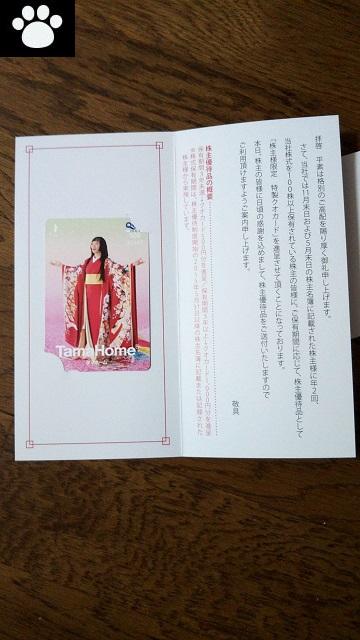 タマホーム1419株主優待2019102402