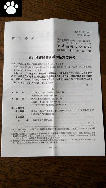 ツクルバ2978株主総会2019101501
