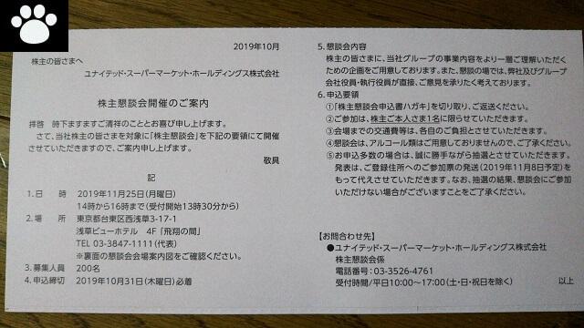 ユナイテッド・スーパーマーケット・ホールディングス3222株主懇談会2019102601