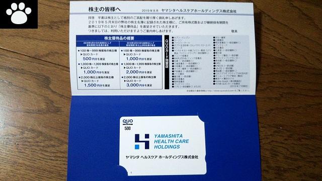 ヤマシタヘルスケアホールディングス9265株主優待2019102402