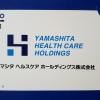 ヤマシタヘルスケアホールディングス9265株主優待2019102403