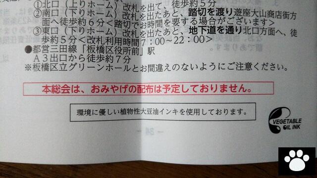 ビックカメラ3048株主総会2019111103
