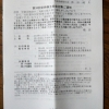 黒谷3168株主総会2019111801