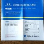 明光ネットワークジャパン4668株主総会2019111101