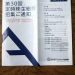 サンヨーハウジング名古屋8904株主総会2019111801
