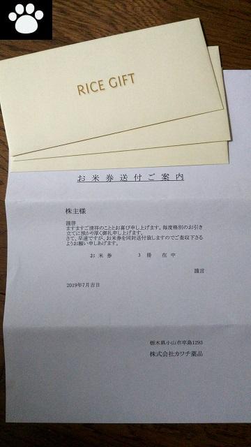 カワチ薬品2664株主優待2019122201