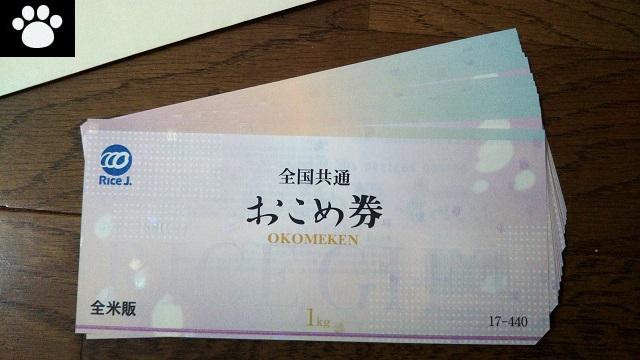 カワチ薬品2664株主優待2019122202