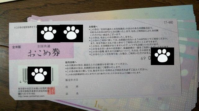 カワチ薬品2664株主優待2019122203