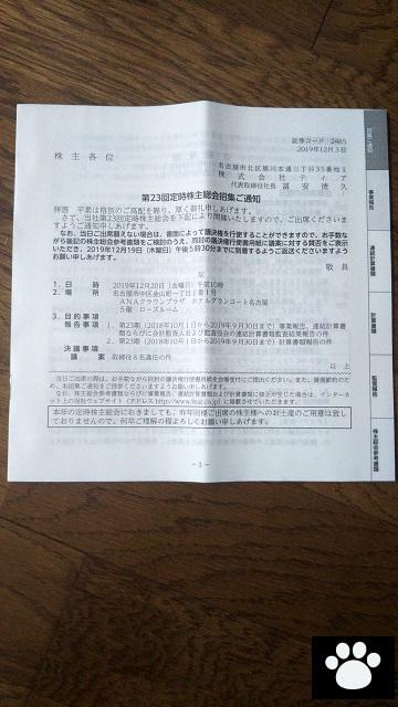 ティア2485株主総会2019121701