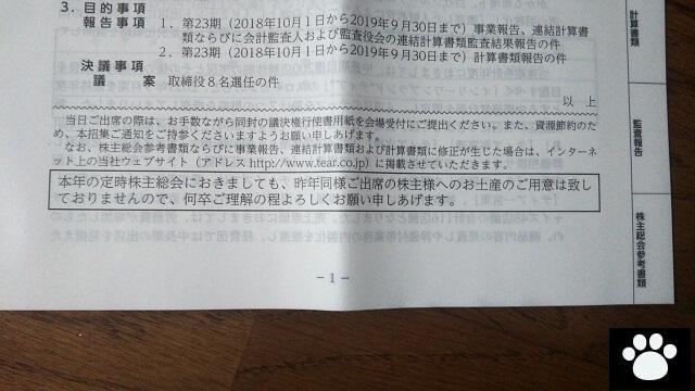 ティア2485株主総会2019121703