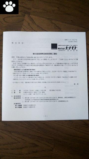 カナモト9678株主総会2020011401