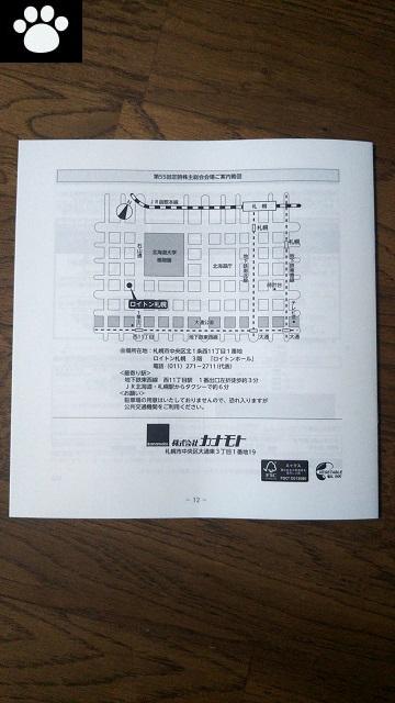 カナモト9678株主総会2020011402