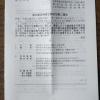 神戸物産3038株主総会2020011801