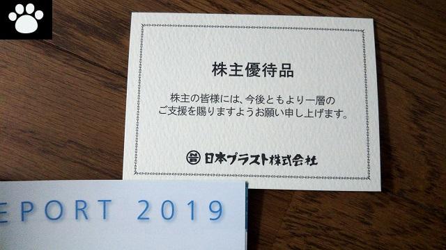 日本プラスト7291株主優待2020012201