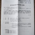 日本ハウス1873株主総会2020011401