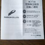 パーク4666株主総会2020011901