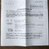 泉州電業9824株主総会2020011801