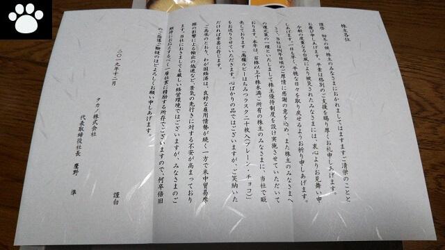 タカノ7885株主優待2020011403