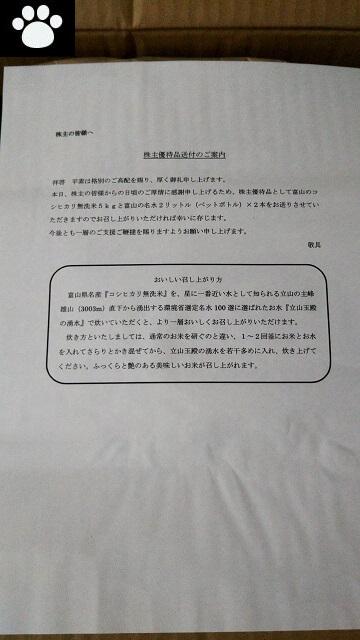 CKサンエツ5757株主優待2020021103