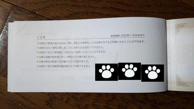 ハイデイ日高7611株主優待2020022703