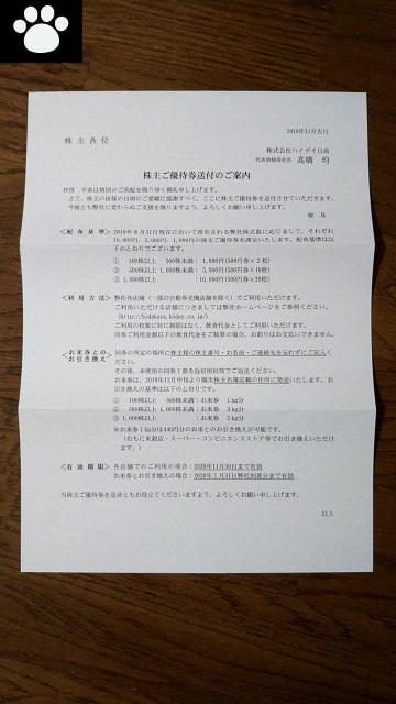 ハイデイ日高7611株主優待2020022704