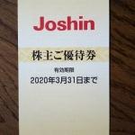 上新電機 8173株主優待2020022301