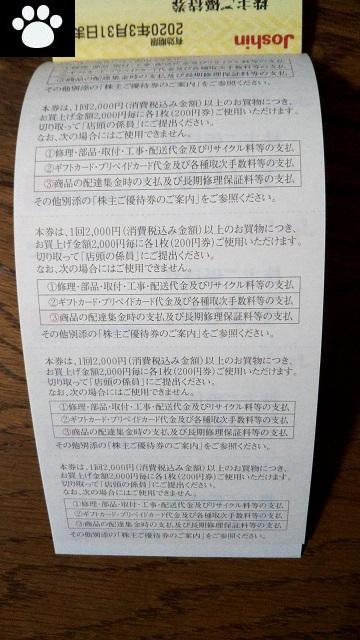 上新電機 8173株主優待2020022303