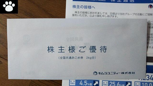 キムラユニティー9368株主優待2020022301