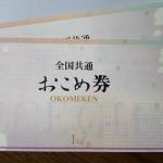 キムラユニティー9368株主優待2020022302