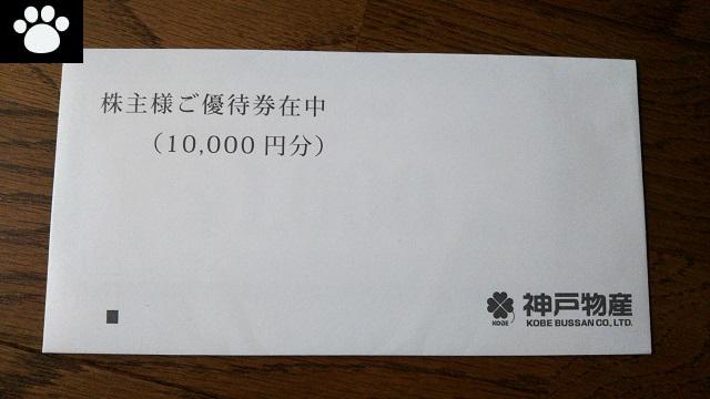 神戸物産3038株主優待20200213