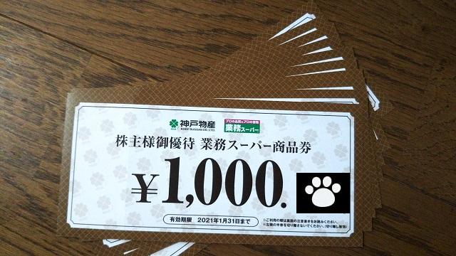 神戸物産3038株主優待2020021302