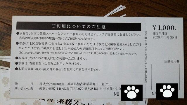 神戸物産3038株主優待2020021303