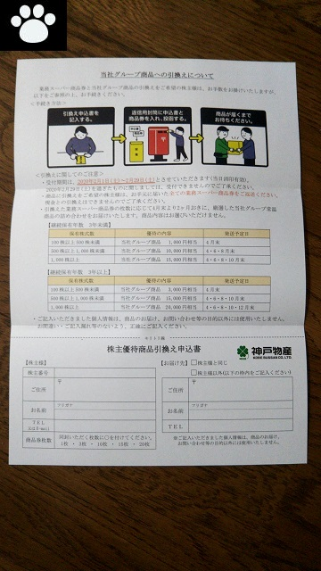 神戸物産3038株主優待2020021304