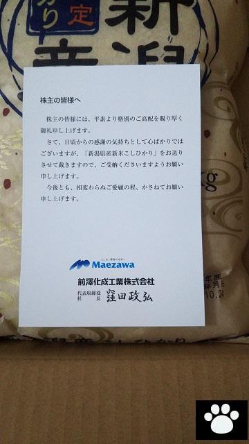 前澤化成工業7925株主優待2020021503