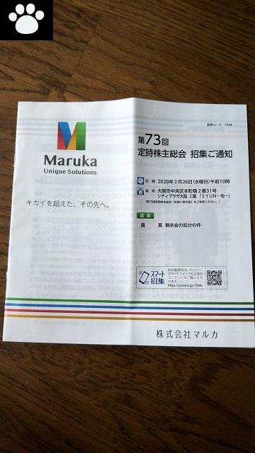 マルカ 7594株主総会2020021501