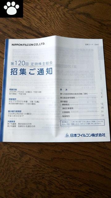 日本フイルコン5942株主総会2020021301
