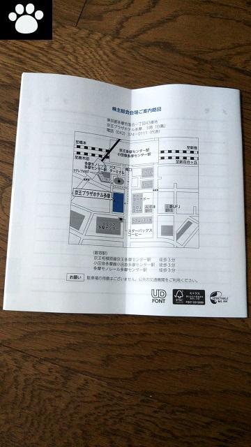 日本フイルコン5942株主総会2020021302